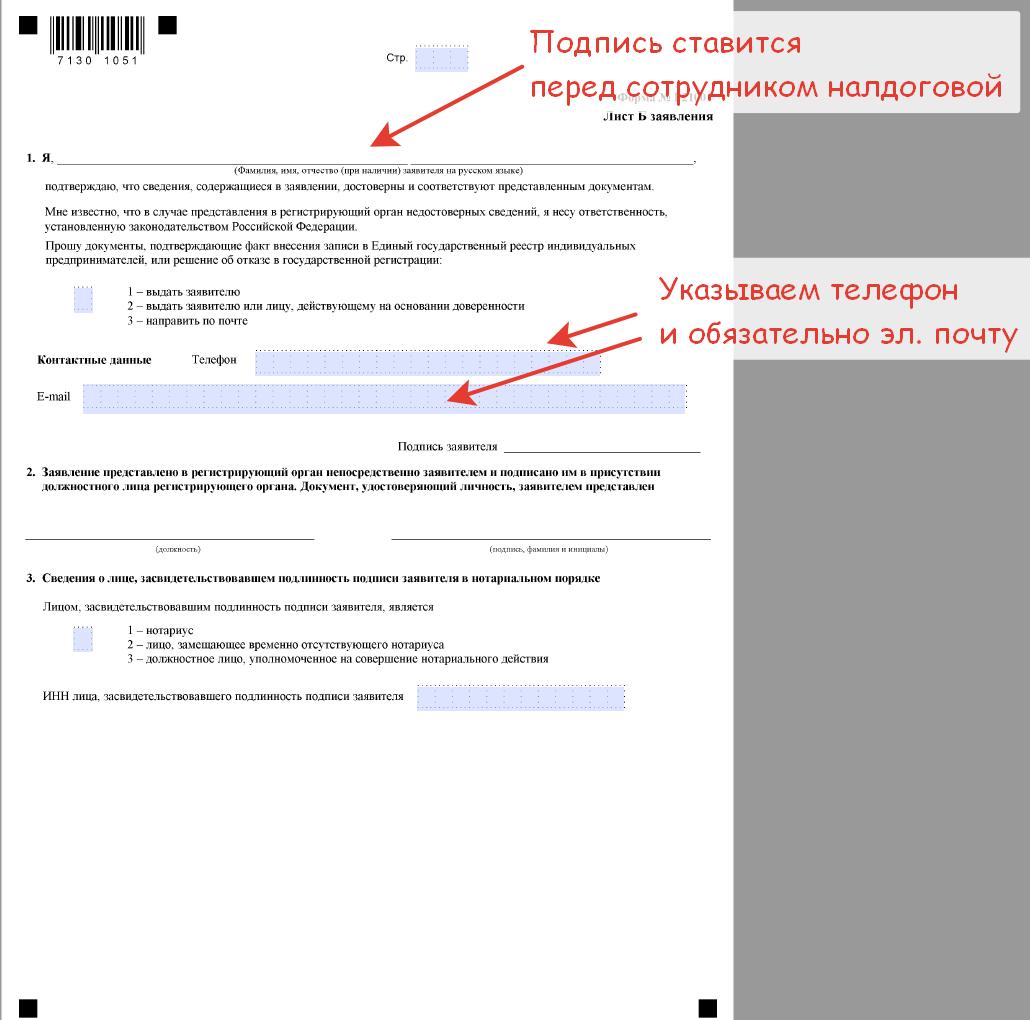 образец страницы 4 заявления для самостоятельной регистрации ип