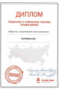 сертификат альфа