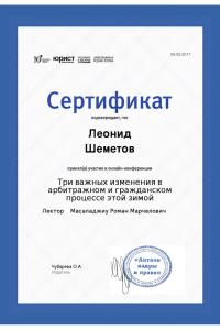 сертификат юрфинанс