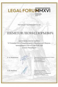 сертификат арбитраж