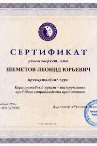 сертификат юристов