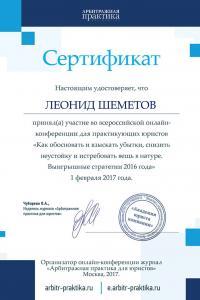 сертификат на юриста
