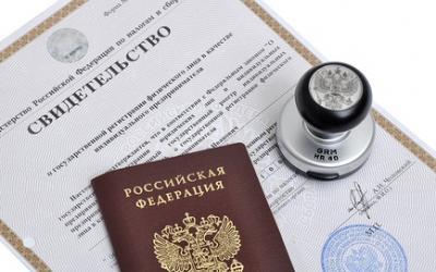 регистрация ип белгород